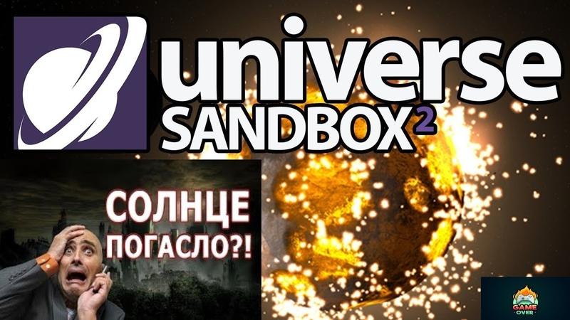 Universe Sandbox 2 №9 ЧТО БУДЕТ С ЗЕМЛЁЙ ЕСЛИ СОЛНЦЕ ИСЧЕЗНЕТ
