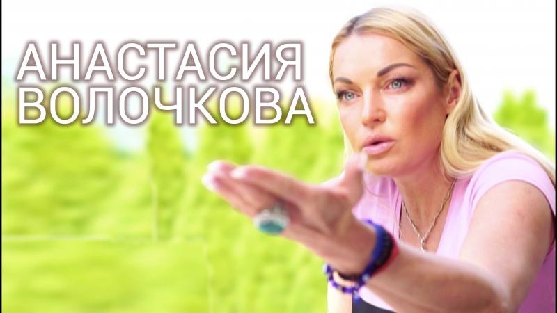 В гостях у Анастасии ВОЛОЧКОВОЙ   Эксклюзивное интервью для ВОКРУГ ТВ