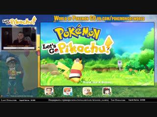 Стрим по Pokemon Let's GO Pikachu