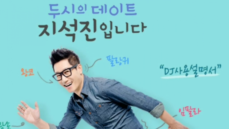 180523 [MBC FM4U Ji Sukjin's 2PM Date]