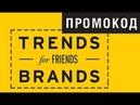 Промокод Trends Brands, как найти промокод.