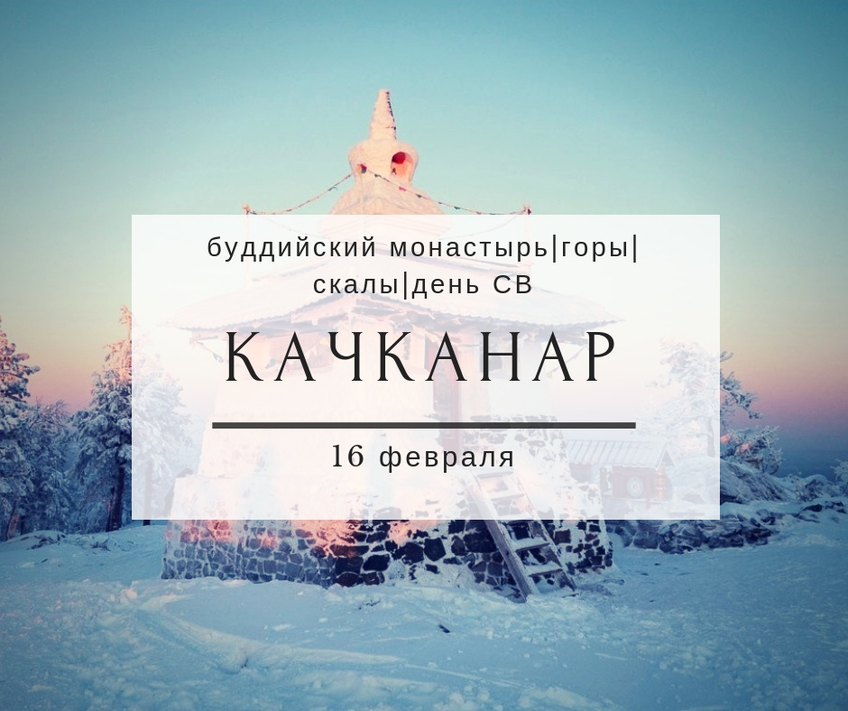 Афиша Тюмень КАЧКАНАР - Буддийский монастырь / 16 февраля