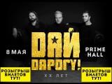 Розыгрыш билетов на концерт Дай Дарогу!