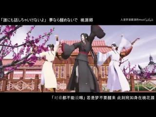 Mo Dao Zu Shi Танцы — Вэй У Сянь, Цзинь Лин и Лань Сы Чжуй