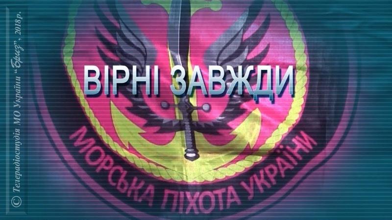 Вірні завжди! Морська піхота України