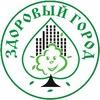 """Медицинский центр """"Здоровый город"""""""