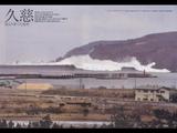 Destruction of Noda - Tsunami Japan 2011 - complete edition