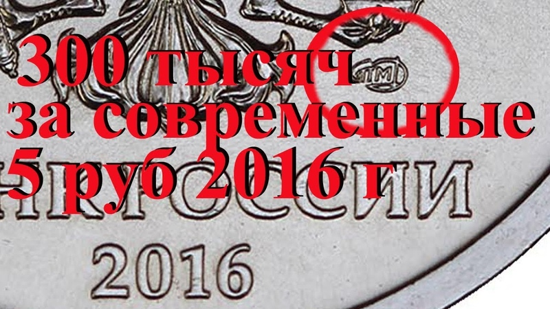Парадокс современных денег. Можно получить на сдачу в магазине 300 тысяч рублей вместо пяти
