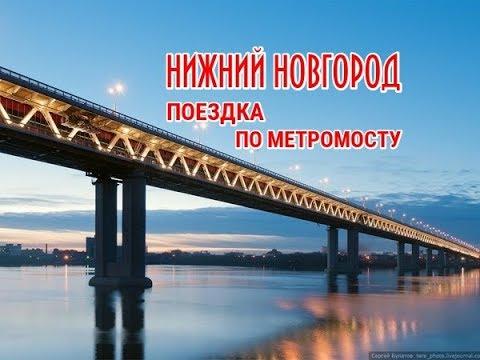 Нижний Новгород (поездка по метромосту) / Nizhny Novgorod (the trip on metro bridge)