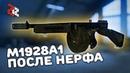 M1928A1 ПОСЛЕ НЕРФА BATTLEFIELD 5