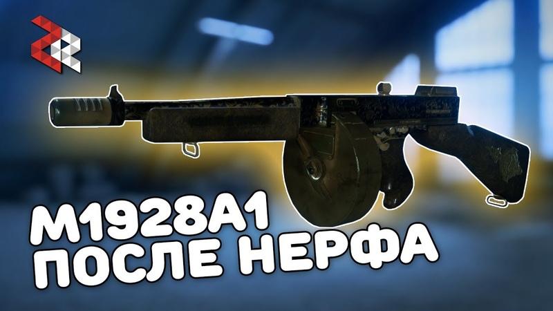 M1928A1 ПОСЛЕ НЕРФА | BATTLEFIELD 5
