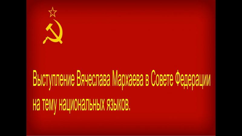 выступление вячеслава мархаева о бурятском языке