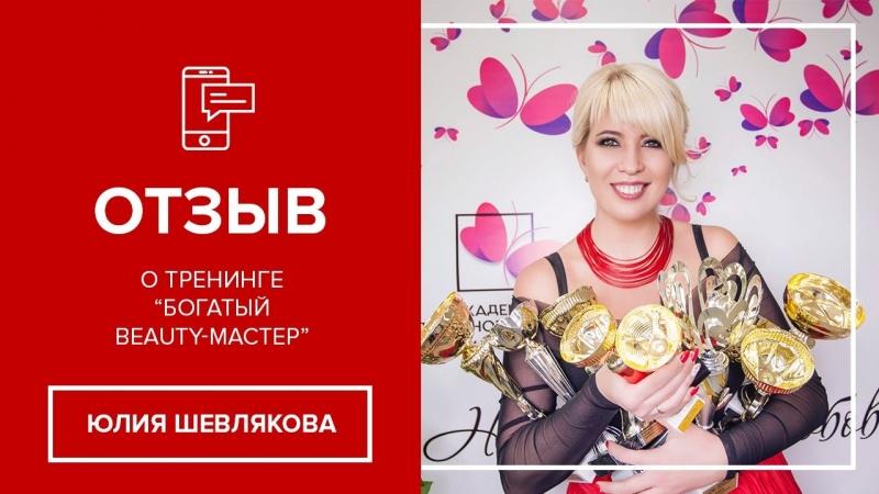 Юлия Шевлякова, отзыв о тренинге Богатый Beauty-мастер