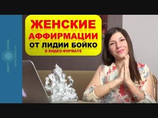 АФФИРМАЦИИ от Лидии Бойко