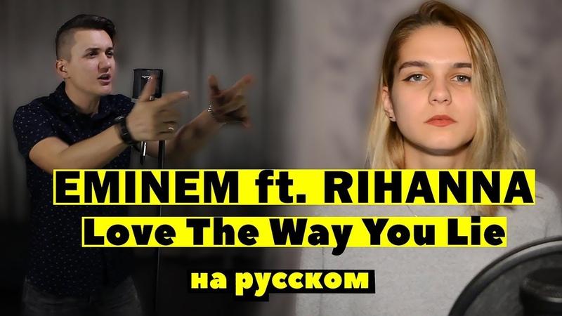 EMINEM ft. RIHANNA - Love The Way You Lie | НА РУССКОМ | Женя Hawk и Ann Kovtun