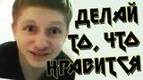 ДЕЛАЙ ТО, ЧТО НРАВИТСЯ (feat. Володя Качок) | Mememetal