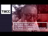 Евгений Маргулис о связи сломанного пальца с победой сборной