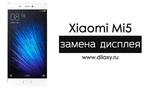 Замена дисплея Xiaomi Mi5 Разборка Ксиаоми Ми5
