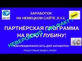 50 ЕВРО БЕЗ ВЛОЖЕНИЙ ПАРТНЁРСКАЯ ПРОГРАМА JUGL НА ВСЮ ГЛУБИНУ!