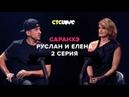 Анатолий Цой Руслан Тагиев и Елена Саранхэ Серия 2