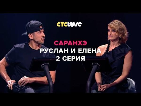 Анатолий Цой, Руслан Тагиев и Елена   Саранхэ   Серия 2
