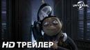 Трейлер СЕМЕЙКА АДДАМС в кино с 19 декабря