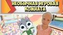 Детская Игровая Комната Развлекаемся под детские песенки Тим Тим ТВ Indoor playground for kids