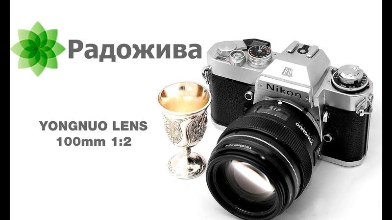 Обзор объектива YONGNUO 100mm F 2 для камер Nikon
