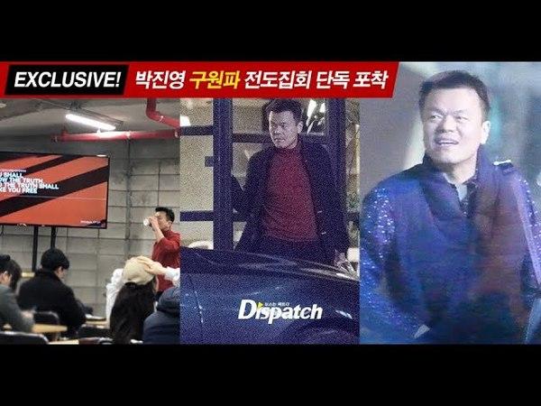저는 구원받았습니다... 박진영 구원파 전도 포착, 배용준의 모습도 (풀영4934