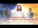 Слова Христа Последних дней «Божий труд, Божий характер и Сам Бог Часть III Глава 7»