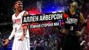 АЛЛЕН АЙВЕРСОН И ЕГО ДЕМОНЫ ОТ ЗВЕЗДЫ ФУТБОЛА ДО ЗАКЛЮЧЁННОГО И ЛЕГЕНДЫ NBA Тёмная сторона NBA