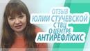 Отзыв продюсера Юлии Стучевской с ТВЦ о флебологическом центре Антирефлюкс