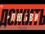 Дожить до любви (2018) / ТРЕЙЛЕР / Анонс 1,2,3,4,5,6,7,8,9,10,11,12,13,14,15,16 серии
