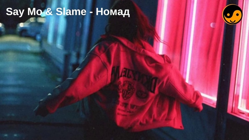 Say Mo Slame Номад