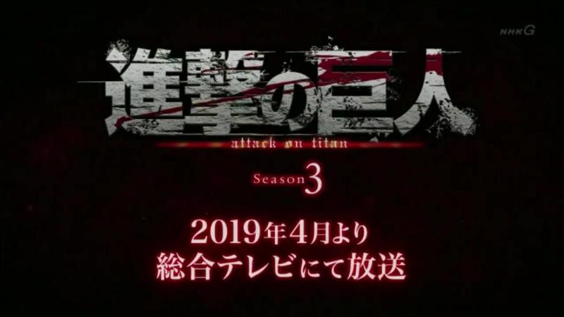 Shingeki no Kyojin 3 | Атака Титанов 3 - тизер 2 половины.