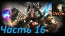 TERA-The Next(Крушитель)(Качаемся с 40 по 41 лвл)