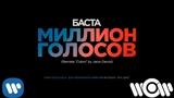 Баста Миллион голосов (Remake Colors by Jason Derulo) Official Audio