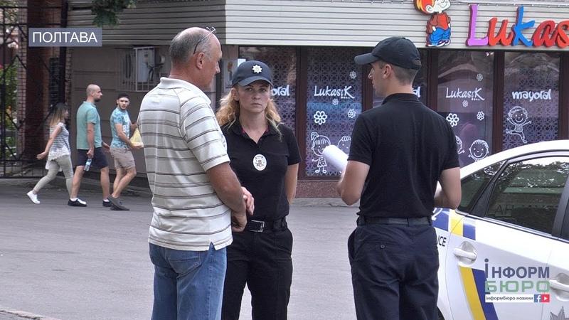 Запитай у поліцейського: полтавська патрульна поліція запрошує на зустріч