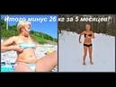 Моя история снижения веса в картинках