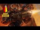 [18 ] ВМ 106 Либрариум - Космодесант Хаоса / Chaos Space Marines