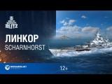 World of Warships Blitz – Линкор Scharnhorst
