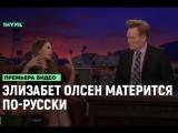 Элизабет Олсен матерится на-русском [Рифмы и Панчи]