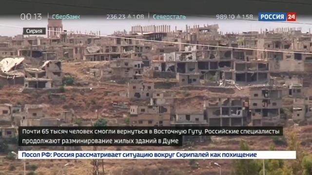 Новости на Россия 24 • Российские военные: из пригорода Дамаска выведены 3 283 боевика