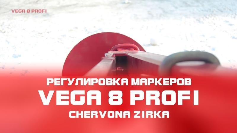 Сеялка пропашная VEGA 8 PROFI (СУПН 8) Установка вылета маркеров. Часть 5.