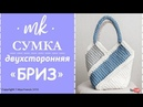 ДВУХСТОРОННЯЯ СУМКА ИЗ ТРИКОТАЖНОЙ ПРЯЖИ/ Tutorial crochet bags t-shirt yarn / ТРЕНД ЛЕТО 2018