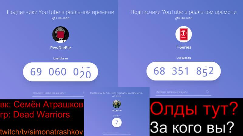 ПьюДиПай VS ТиСериес Live