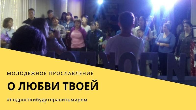 О любви твоей петь Молодёжь ЦИХ г. Нягань