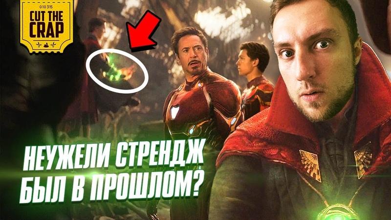 Неужели Доктор Стрендж возвращался в прошлое в Войне Бесконечности | Мстители Теория