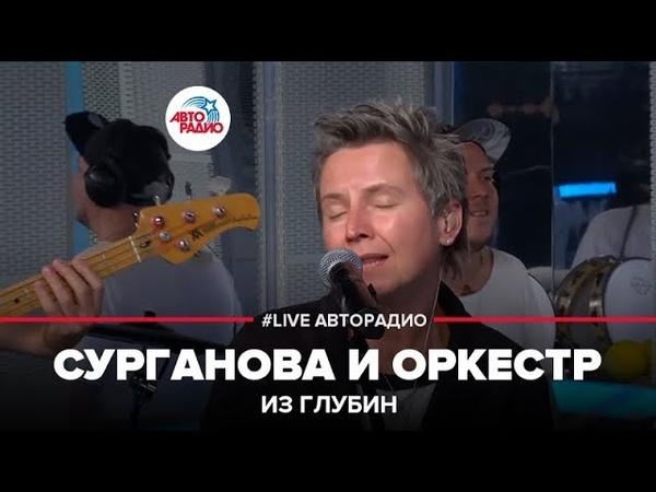 Сурганова и Оркестр - Из Глубин (2018, Авторадио)