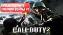 Прохождение культовой игры Call of Duty 2 ● Компания СССР